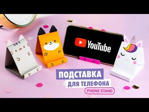Оригами Подставка для Телефона Котик, Единорог, Лиса и Мишка | Origami Paper Phone Stand Cute Animal