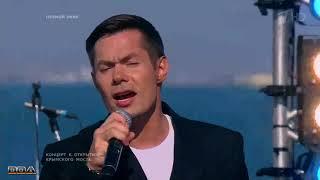 Стас Пьеха и Валерия-Ты грустишь(Крымский мост)2018(HD)