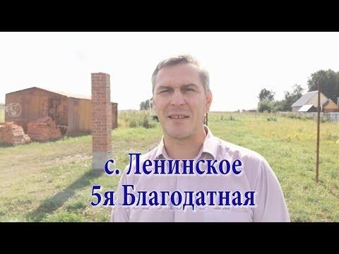 Купить земельный участок в Новосибирске ИЖС Ленинское 5я Благодатная