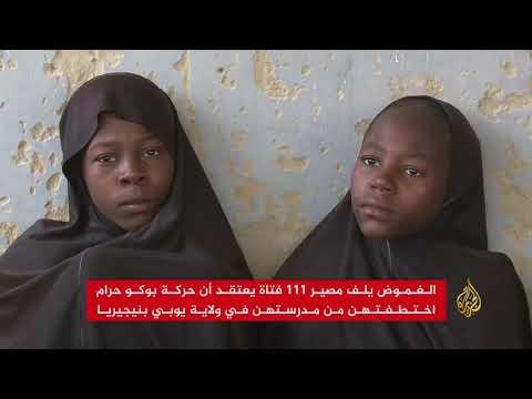 هل تقف بوكو حرام وراء اختطاف فتيات -يوبي-؟  - نشر قبل 23 ساعة