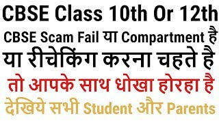 CBSE Board Class 10 and 12 - CBSE News 2018 Hindi -  Arbitrariness, CBSE Scam Low Marks