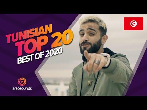 🇹🇳 Top 20 Best Tunisian Songs of 2020 🔥 🎶 | أفضل 20 أغنية تونسية لعام 2020