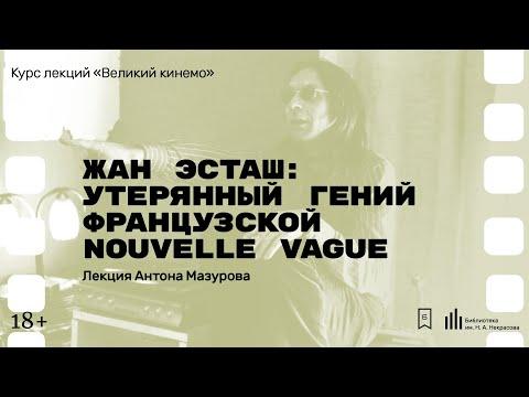 «Жан Эсташ: утерянный гений французской Nouvelle Vague». Лекция Антона Мазурова