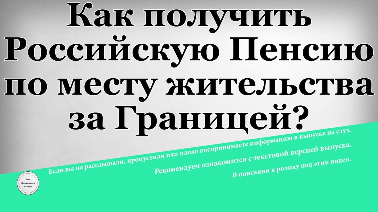 Е получить российскую пенсию в досрочный выход на пенсию в 2021 году для предпенсионного возраста
