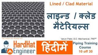 पाइपिंग ट्रेनिंग कोर्स हिंदी में -10 of 30 लाइन्ड & क्लेड मैटेरियल्स (Lined & Clad) टाइप्स एंड यूज़