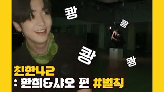 U10TV ep 263 - 업텐션의 친한42: 환희&샤오 편 #벌칙 (미리 보는 납량특집?!)