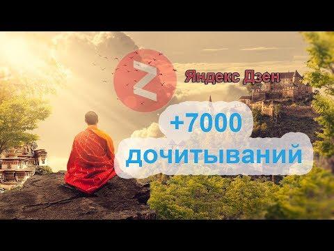 Тонкости Яндекс Дзен или как получить 7000 дочиток
