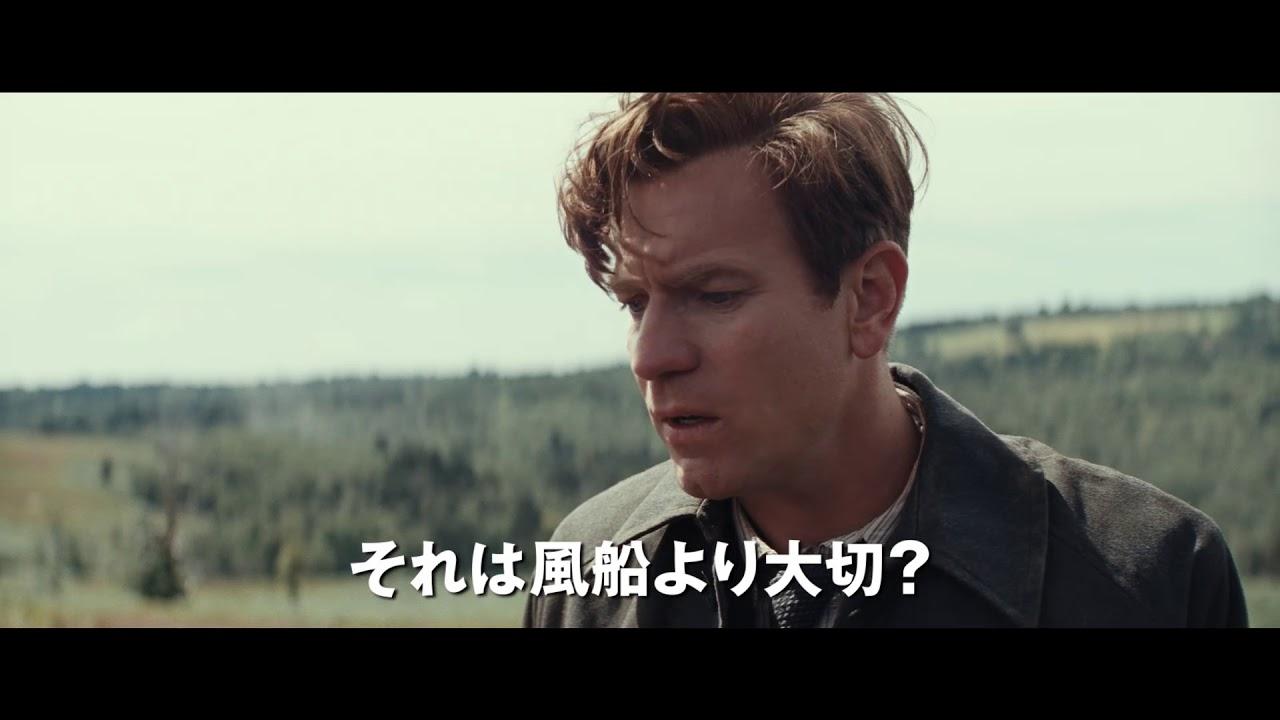 「プーと大人になった僕」予告編