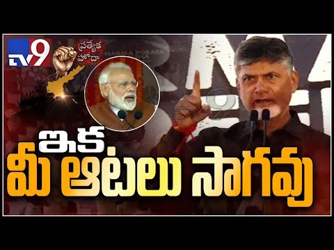 Chandrababu Naidu begins hunger strike against Centre in Delhi - TV9
