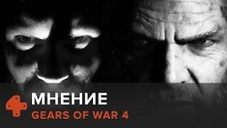 Gears of War 4 - мнение Алексея Макаренкова