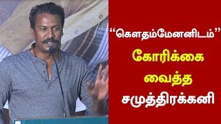 Samuthirakani's Request To Gautham Menon | Goli Soda -2 Press Meet