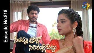 Seethamma Vakitlo Sirimalle Chettu | 17th April 2018   | Full Episode No 818 | ETV Telugu