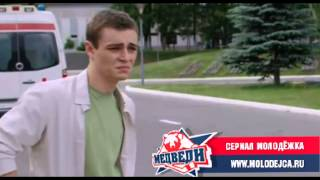 Молодежка 2 сезон 4 серия Анонс на 20.11.2014