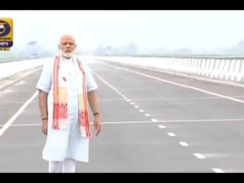 Modi govt. 3 Years: PM Narendra Modi visit Dhola-Sadiya bridge over Brahmaputra