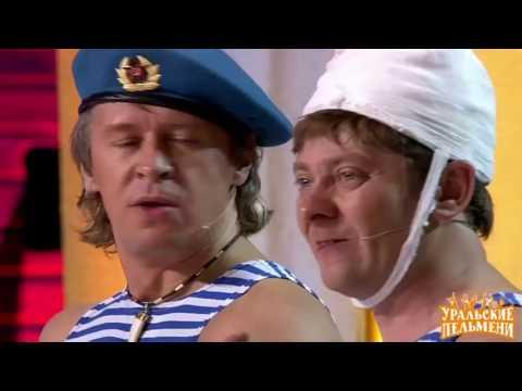 ВДВ   Май на!   Уральские пельмени