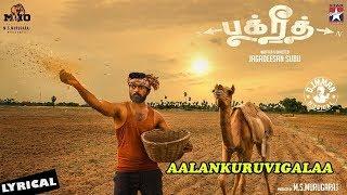 AALANGURUVIGALAA Lyrical BAKRID Movie Song Sid Sriram D Imman ManiAmuthavan