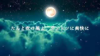 平沢 進 - 庭師King(歌詞付き)