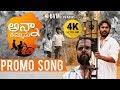 Anna Tammudu Telugu Emotional  PROMO Song L Music By Charan Arjun |Suresh Surya,Vinee|Bvm Creations
