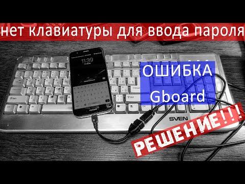 НЕ ВВОДИТСЯ ПАРОЛЬ / ОШИБКА КЛАВИАТУРЫ - РЕШЕНИЕ