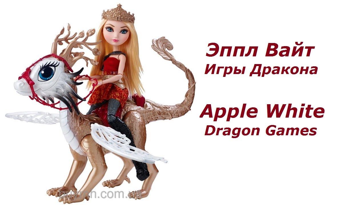 Кукла эвер афтер хай эппл вайт из серии бюджетные новинка школы долго и счастливо. В оригинале apple white budget dolls. Можно купить в.