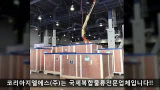 [KOREA GLS]전시화물 물류 전시품운송 통관 Ex…