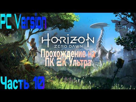 Horizon Zero Dawn На ПК ➤ Прохождение Часть 10 ➤ На Русском ➤ 2K