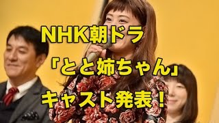 NHK朝ドラ「とと姉ちゃん」のキャスト発表!ヒロインの高畑充希「楽しい...