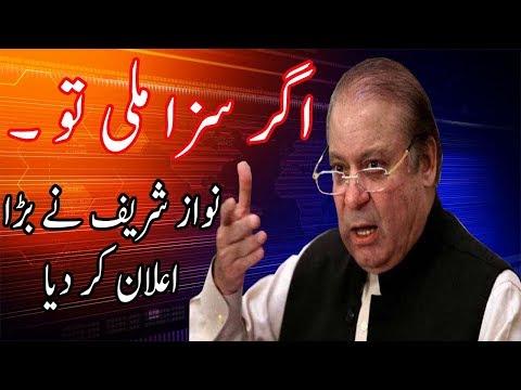 Nawaz Sharif Press Conference | 10 May 2018 | Neo News