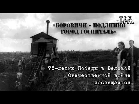 """Боровичи-город госпиталь"" -1 передача."