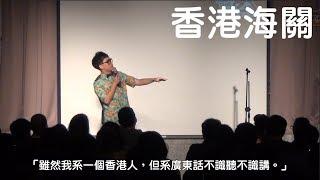 賀瓏 - 脫口秀『香港海關拘留記』 Talkshow in ComedyClub