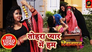 तोहरा प्यार में हम - Khesari Lal Yadav और Kajal Raghwani - Deewanapan - HD VIDEO SONG