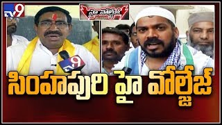 TDP Narayana vs YCP Anil Kumar Yadav - Who will win in Nellore…