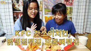 KFC갓쏘이치킨,닭껍질튀김,오돌뼈튀김 먹방