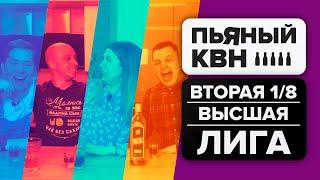 Вторая 1/8 Высшей лиги КВН 2021 - Пьяный КВН