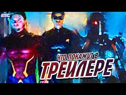 ГДЕ ТРЕЙЛЕР ВТОРОГО СЕЗОНА ТИТАНОВ? [Новости 2-го сезона & Описание тизера] / Титаны   Titans