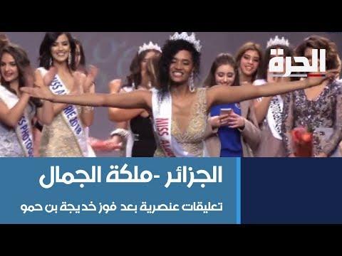 جدل في الجزائر بسبب التعليقات العنصرية بعد فوز خديجة بن حمو  بلقب ملكة جمال الجزائر
