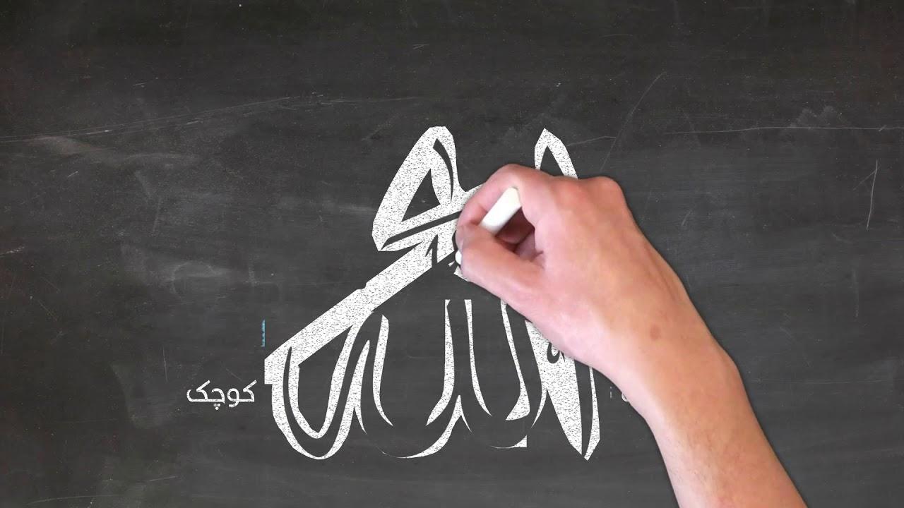 چهار چیز بد تر از گناه| شیخ محمد صالح پردل