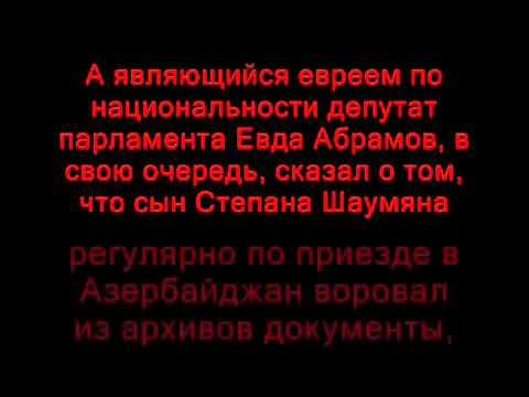 Геноцид горских евреев со стороны армян (1918-19 гг.)