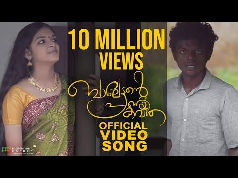 Balettante Pranaya Kavitha - Official Promo Song - Thampuran