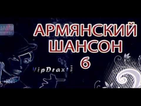 6.Эдо - (Армянский шансон) Воровать!