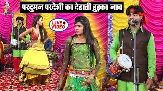 #Praduman_Pardeshi का देहाती हुड़का नाच | ढोढ़ी के बगले बलमुआ हो दुखाता | Bhojpuri Live Song 2019