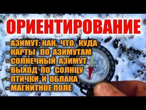 АЗИМУТ, ОРИЕНТИРОВАНИЕ  В ЛЕСУ. Как пользоваться компасом. Солнечный азимут.