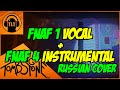 TLT FNaF4 Song I Got No Time FNaF1 Song Mashup НА РУССКОМ RUSSIAN mp3