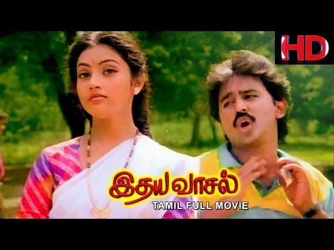Idhaya Vaasal - Tamil Full Movie | Ramesh Aravind | Meena | R. Sarathkumar | Goundamani