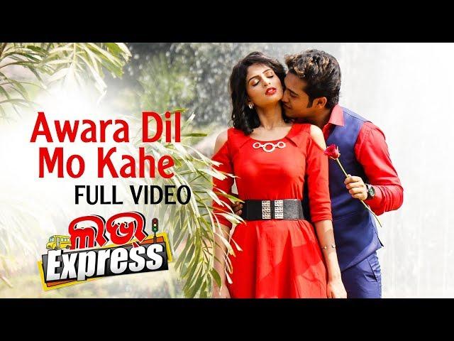 Awara Dil Mo Kahe - Romantic Video Song | Film- Love Express | Swaraj & Sunmeera | Sidharth TV