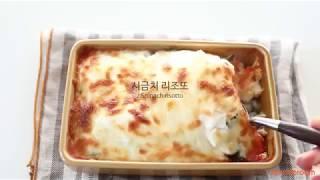 제니퍼룸 오븐토스터로 노릇노릇 시금치 리조또 만들기~