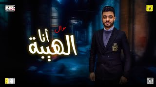 احمد عامر 2021 - انا الهيبه اللي عايش راسي مرفوعه | شعبي جديد 2021
