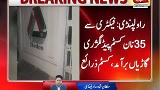 Custom Intelligence, Police Raid Textile Factory in Rawalpindi