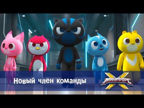 Минифорс мультфильм на русском 38