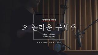 [사랑온 뮤직] 해금&피아노 | 새찬송가 391장 오 놀라운 구세주